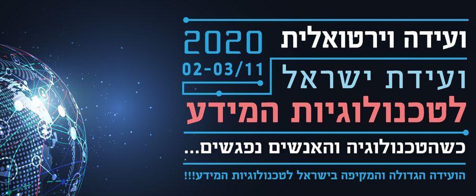 פרסום לועידת ישראל לעסקים